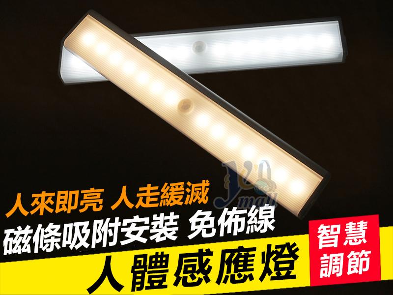 【 LED燈條 人體感應燈】  閱讀燈 吸頂燈 檯燈 學習燈 護眼燈 露營燈 書桌 餵奶燈