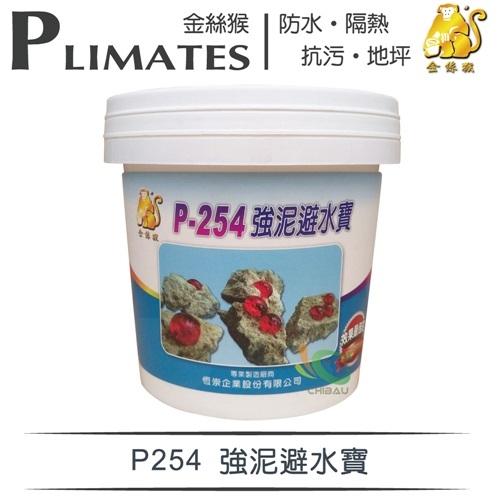 【漆寶】金絲猴│強泥避水寶P-254(1公升裝)