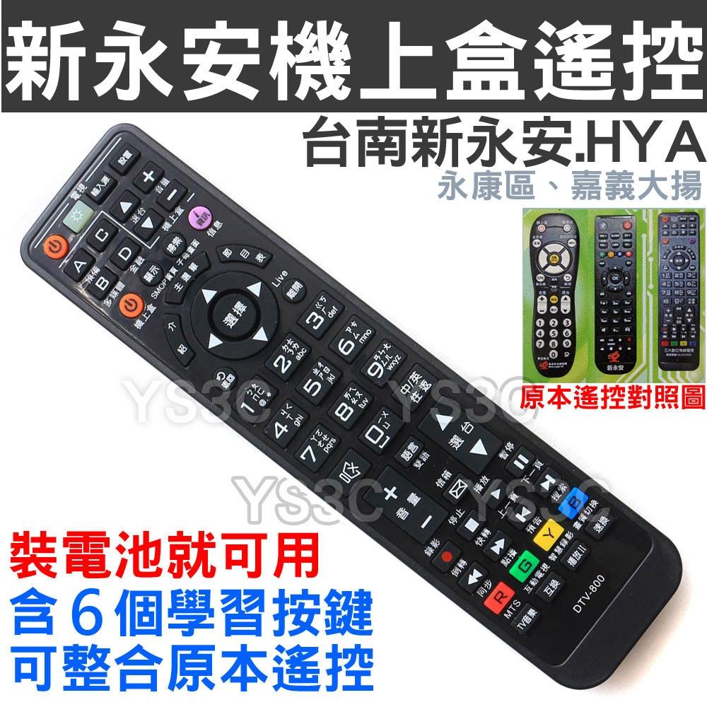 台南HYA新永安數位電視機上盒遙控器含10顆學習按鍵嘉義大揚有線電視數位機上盒遙控器