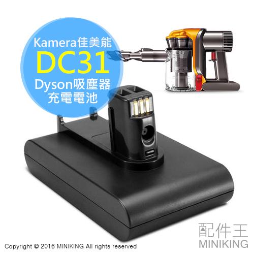 配件王現貨Kamera佳美能Dyson DC31吸塵器專用鋰電池充電電池1500mAh戴森二代手持式