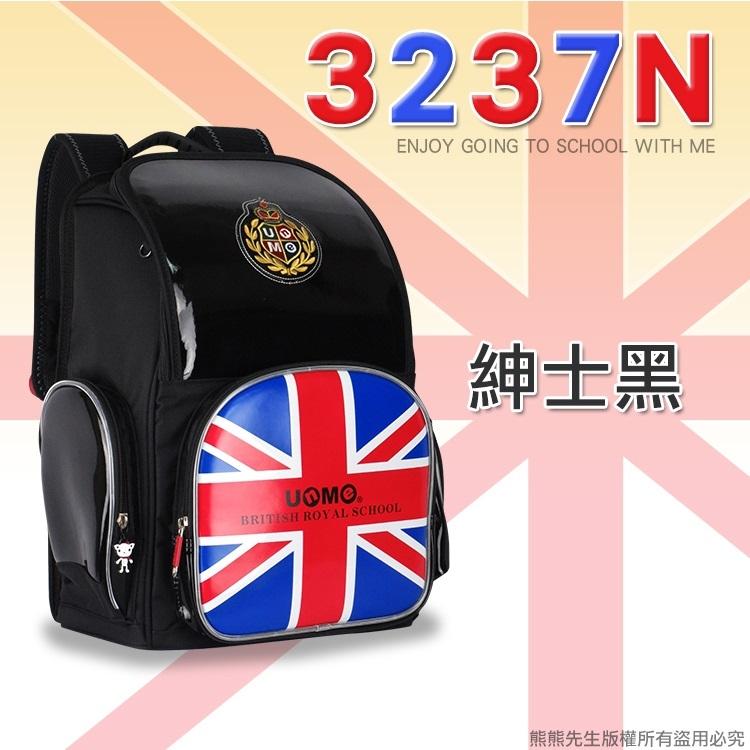 熊熊先生UnMe兒童書包MIT台灣製兒童護脊背包3237英倫亮面後背包夜間反光設計
