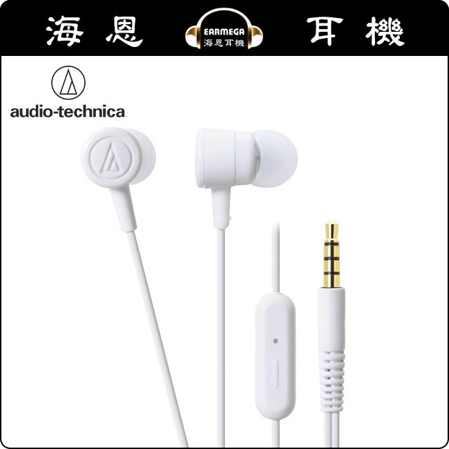 海恩耳機日本鐵三角audio-technica ATH-CKL220iS麥克風耳機白色