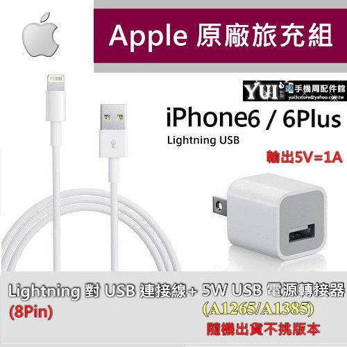 YUI 3C Apple iPhone 6 4.7吋iPhone 5s原廠旅充組A1265 A1385原廠旅充頭原廠傳輸線充電線