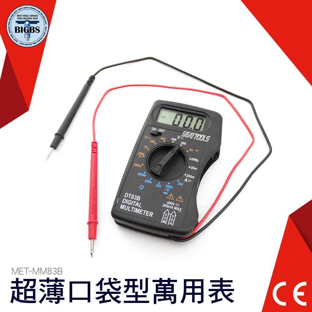 利器五金口袋型萬用電表小型萬用表迷你電錶交直流電流電壓三用電表電壓表