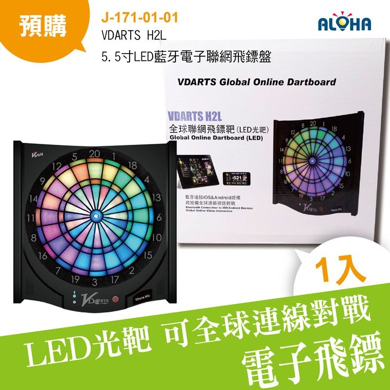 VDARTS H2L-15.5寸LED藍牙電子聯網飛鏢盤地毯光靶H2L飛鏢遊戲正品J-171-01 02