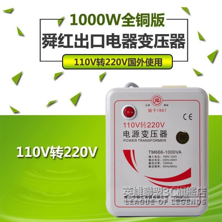 變壓器110v轉220v電源電壓轉換器全銅1000W足功率IGO