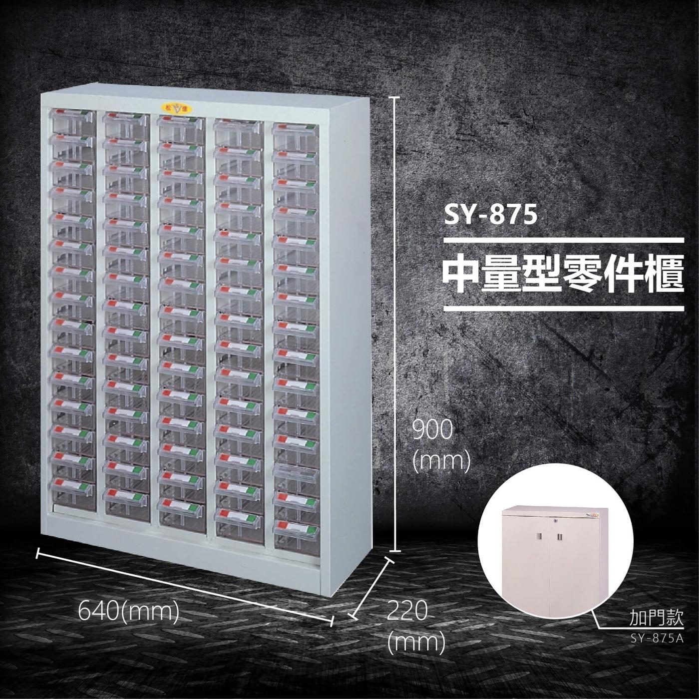【台灣製造】大富 SY-875 中量型零件櫃 收納櫃 零件盒 置物櫃 分類盒 分類櫃 工具櫃