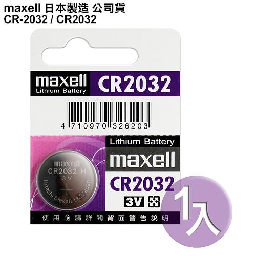 ◆日本制造maxell◆公司貨CR2032 / CR-2032 (1顆入)鈕扣型3V鋰電池