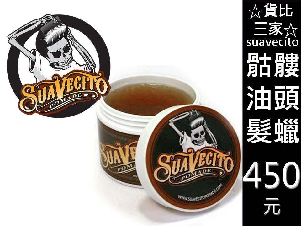 貨比三家Suavecito水洗式髮油髮蠟復古西裝頭油頭型男古龍水香味髮泥髮油飛機頭骷髏