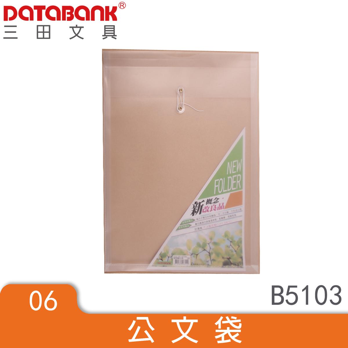 環保系列 B5 直式環保繩扣公文袋(B5103)12個 專營辦公室文具用品 文具批發 文件資料夾 DATABANK