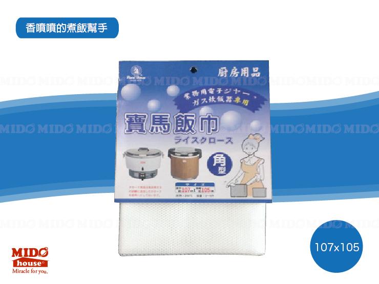 寶馬煮飯巾-107x105CM 《Mstore》