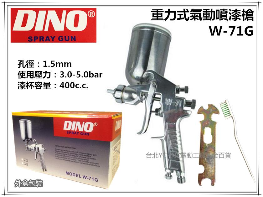 台北益昌DINO W-71G專業型重力式氣動噴漆槍噴槍油漆噴槍400cc附漆杯孔徑1.5mm