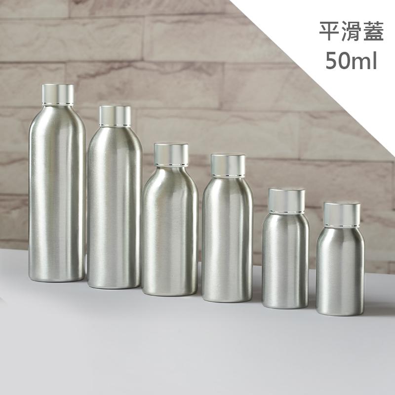 『藝瓶』瓶瓶罐罐 空瓶 空罐 化妝保養品分類瓶 銀色平滑旋轉蓋鋁製分裝瓶子-(平滑蓋-50ml)