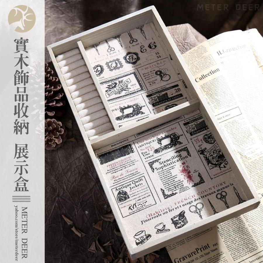 收納盒 原木質實木飾品盤小置物首飾品戒指收納 桌面上櫥窗擺飾 韓風雜物展示檯儲物盒-米鹿家居