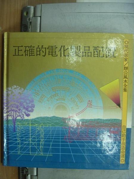 【書寶二手書T5/科學_OMI】正確的電化製品的配置_李人奎