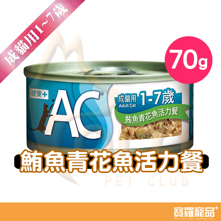 AC健寶1-7歲鮪魚青花魚活力餐-70g寶羅寵品