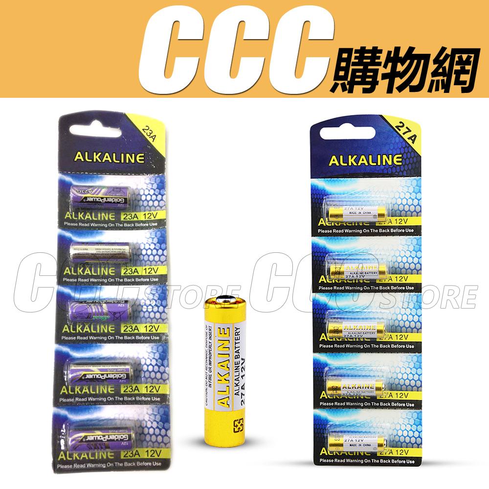 獨立包裝23A 27A 12V電池鹼性電池小電池遙控器電池