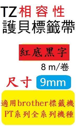 TZ相容性護貝標籤帶(9mm)紅底黑字適用: PT-1280/PT-2430PC/PT-2700/PT-9500PC/PT-9700PC(TZ-421/TZe-421)