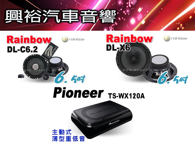 rainbow Pioneer專業級音響特惠組DL-C6.2 DL-X6 6.5吋喇叭TS-WX120A超薄型主動式重低音喇叭