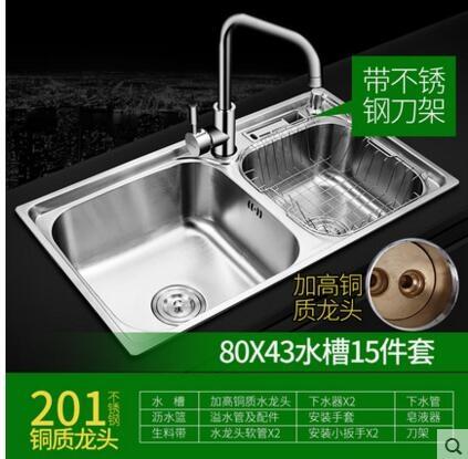 304不銹鋼拉絲水槽雙槽廚房洗菜盆洗碗池一體加厚廚盆套餐 8043-201帶刀架 全銅龍頭