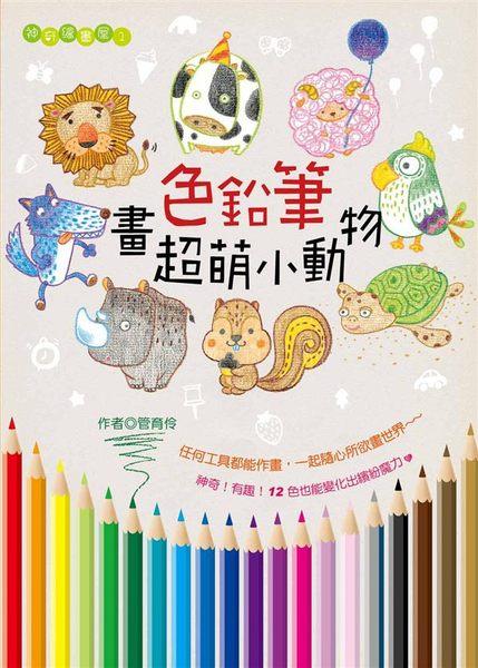 色鉛筆畫超萌小動物