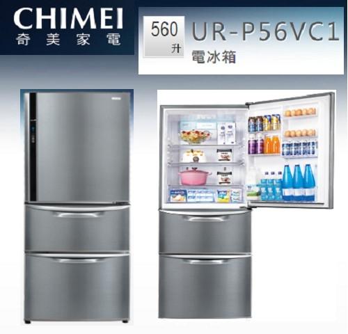 佳麗寶CHIMEI奇美560公升三門變頻節能電冰箱UR-P56VC1另售Panasonic NR-C618HV實體門市更安心