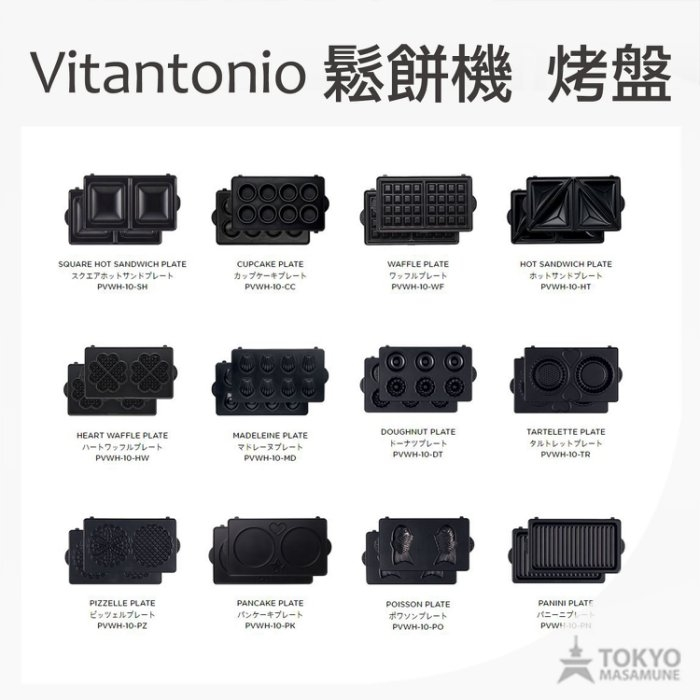 東京正宗日本Vitantonio系列鬆餅機烤盤全12種另售吐司烤盤PVWH-10-SH賣場