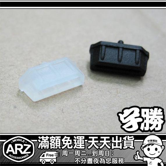 HDMI 高清視頻孔防塵塞 防塵套 防潮塞 保護套 保護塞 TV傳輸塞 HD1080電視塞 矽膠塞