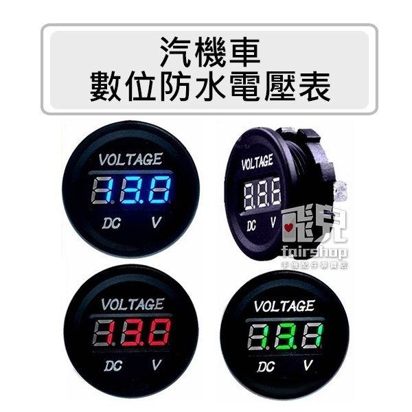 飛兒保護電瓶發動機B700A汽車機車LED直流電壓表崁入式圓形電壓錶防水電壓表