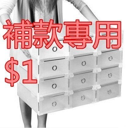 補款專用(外島補運費)無法退換貨