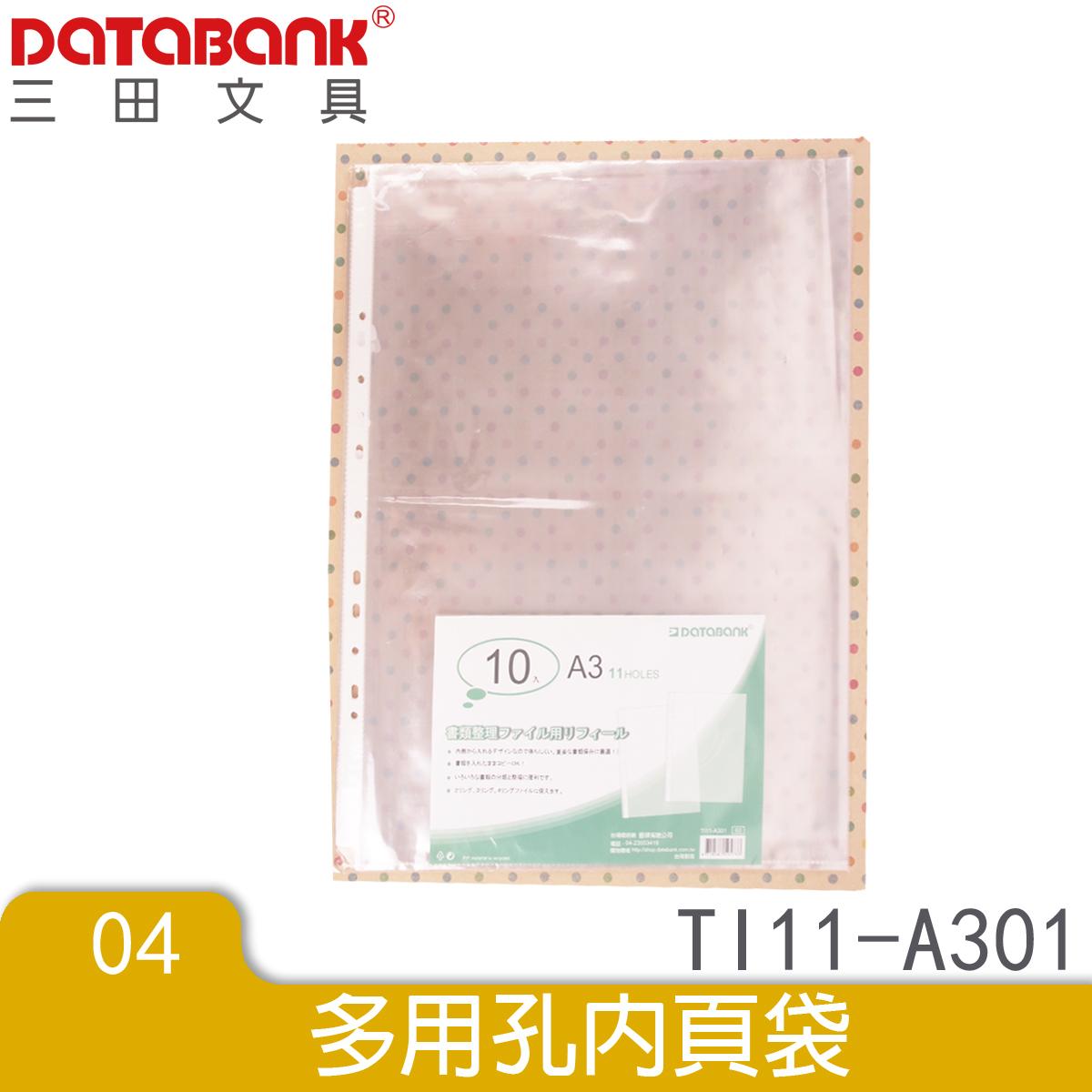 A3 11孔10頁資料袋(TI11-A301) 另有筆記用紙 手札 手冊 記事本 memo 文件紀錄紙 三田文具 DATABANK