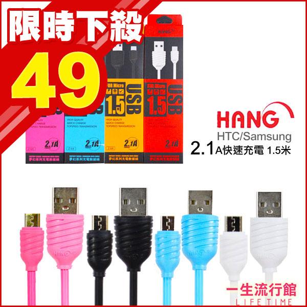 《超值49元!》HANG HTC/三星 2.1A  1.5米 螺紋高速數據 行動電源 充電線 傳輸線  A13676