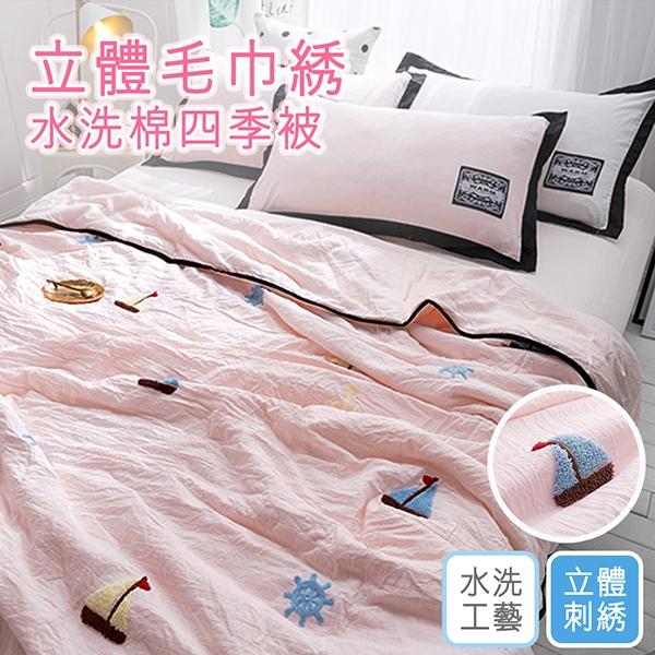 涼被 韓版立體毛巾繡 舒柔棉四季被 空調被【帆船粉】(150X200cm) 雙人可用