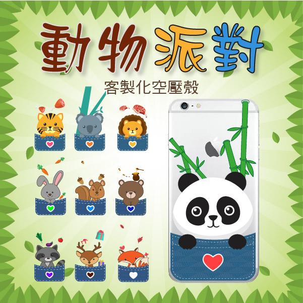 iPhone 8 / iPhone 8 plus  客製化手機殼 動物派對 防摔 彩繪空壓殼 TPU防摔軟套