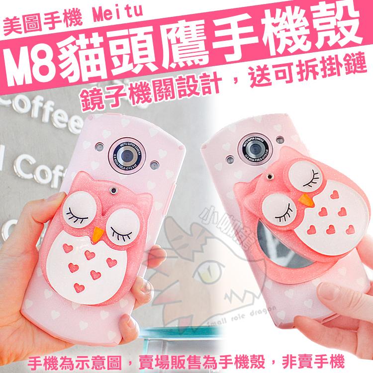 美圖手機美圖M8 Meitu專用手機殼保護殼可愛粉紅貓頭鷹鏡子立體全包防摔粉色化妝鏡