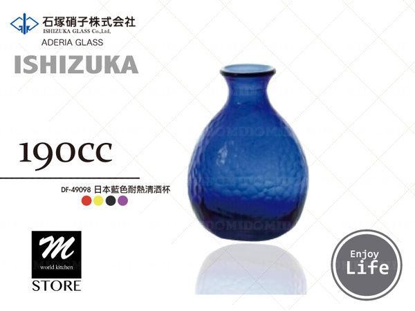 日本 石塚硝子ADERIA DF-49098 藍色耐熱清酒壺-190cc《Mstore》