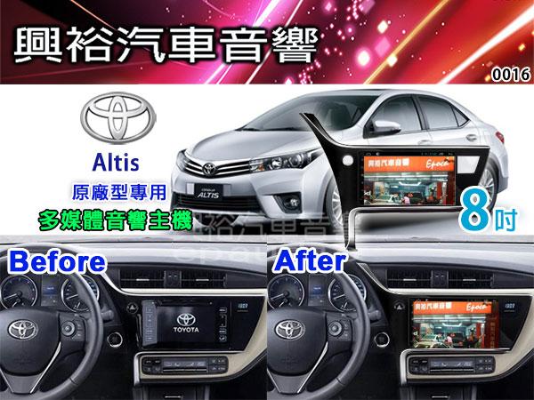 【專車專款】2017年TOYOTA  ALTIS 專用8吋觸控螢幕多媒體主機*DVD 藍芽 導航 數位四合一