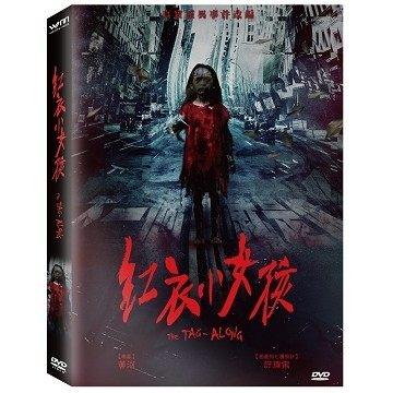 紅衣小女孩DVD購潮8