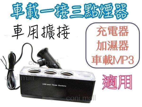【coni shop】車載一接三點煙器 USB供電孔 車用擴充 手機車充 行車記錄器 iPhone7