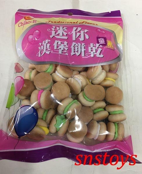 sns 古早味 懷舊零食 餅乾 巧益 迷你漢堡餅乾 漢堡餅乾 造型餅 牛奶餅乾 100g 原產地 新加坡