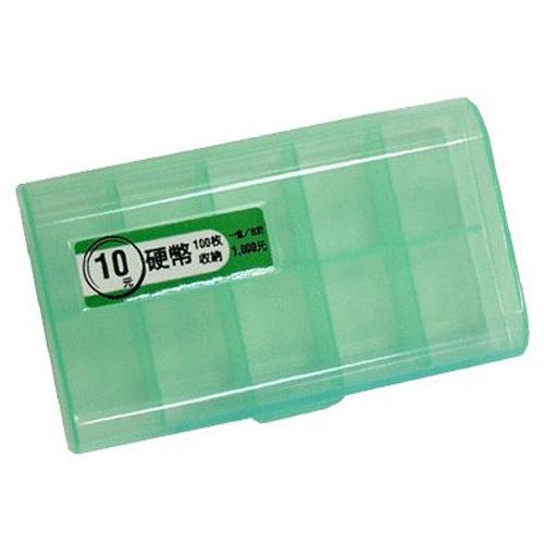 [奇奇文具]【硬幣收納盒】NO.1016 10元硬幣收納盒(可放100枚)