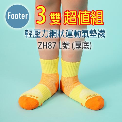 Footer ZH87 L號厚底三雙超值組輕壓力網狀運動氣墊襪除臭襪蝴蝶魚戶外