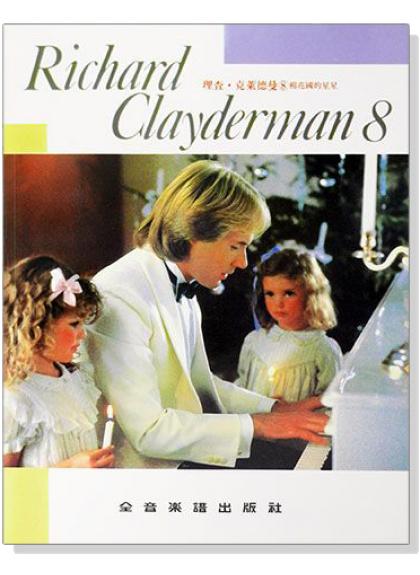 小叮噹的店-鋼琴譜理查克萊德曼8棉花國的星星精選鋼琴暢銷曲集P918
