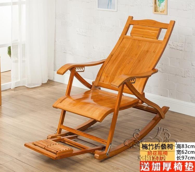 折疊椅躺椅成人陽臺竹搖椅老人午休椅靠椅實木搖搖椅懶人椅逍遙椅TW幸福家居