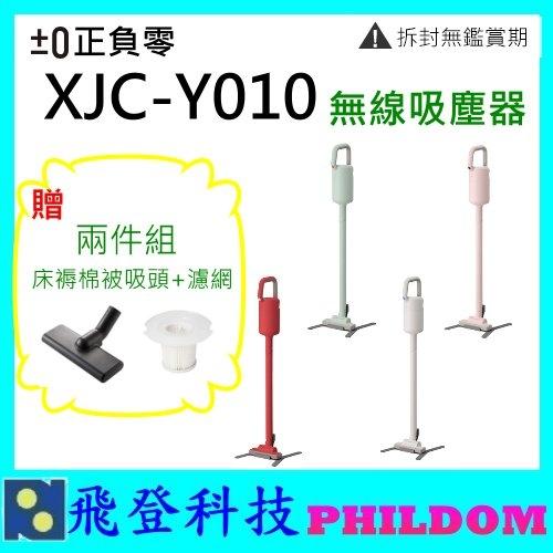 單機組 群光代理 ±0 正負0 正負零 XJC-Y010 手持吸塵器 無線吸塵 1KG  充電電池 公司貨 保固一年