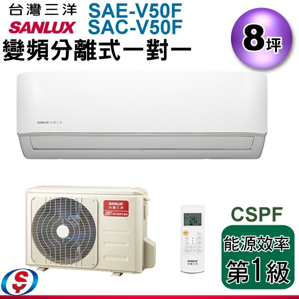 【信源】8坪【SANLUX 三洋一對一分離式變頻冷氣機 SAE-V50F SAC-V50F 】(220V) 含安裝