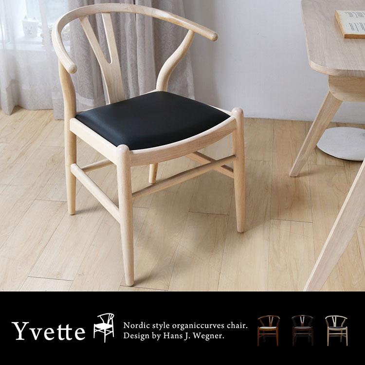 單椅 餐椅 書椅 Yvette伊芙特-Y chair 經典復刻Y型椅-像木/3款【H&D DESIGN】
