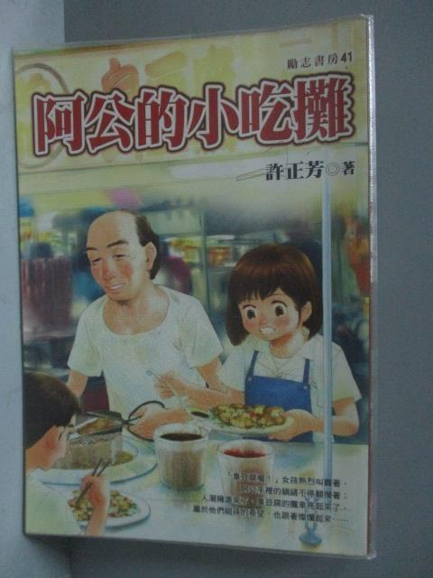 【書寶二手書T1/兒童文學_KBT】阿公的小吃攤_許正芳
