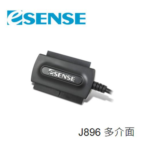 Esense 逸盛 J896 多介面 SATA IDE 快捷線