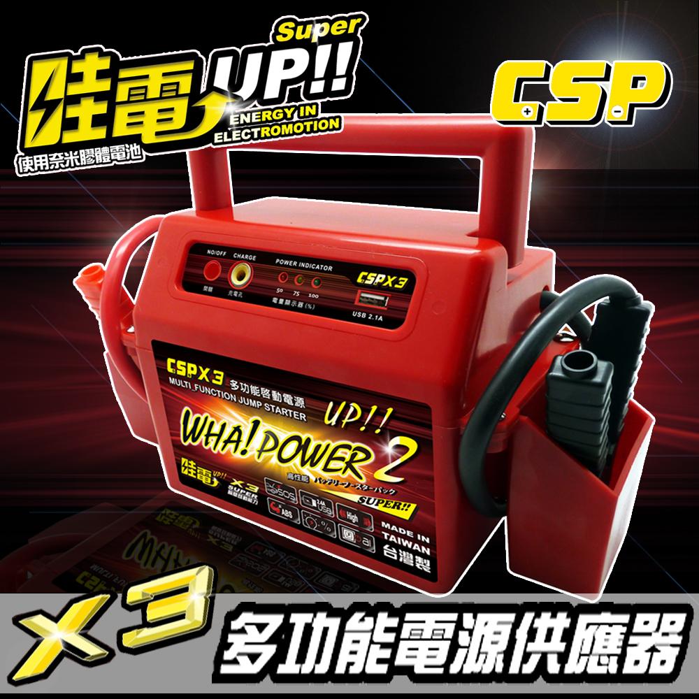 哇電X3電源供應器救援器電霸緊急啟動器緊急啟動電源可啟動4500cc以下汽油車